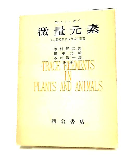 Trace Elements in Plants and Animals by Walter Stiles