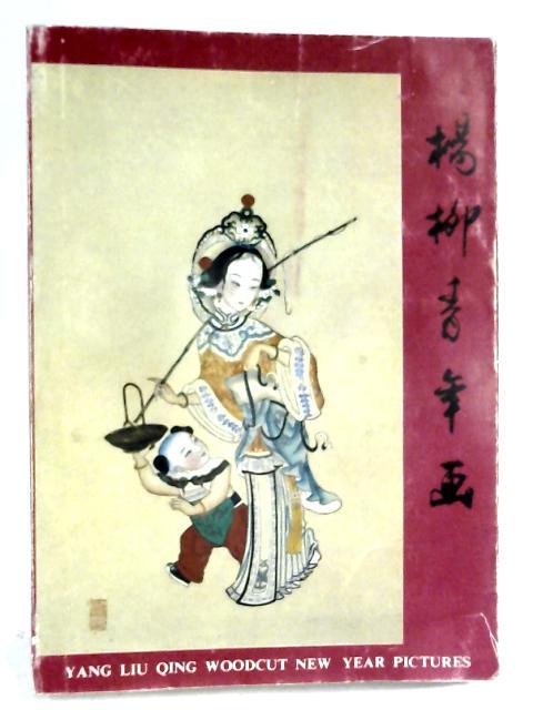 Yang Liu Qing Woodcut New Year Pictures By Yang Liu Qing