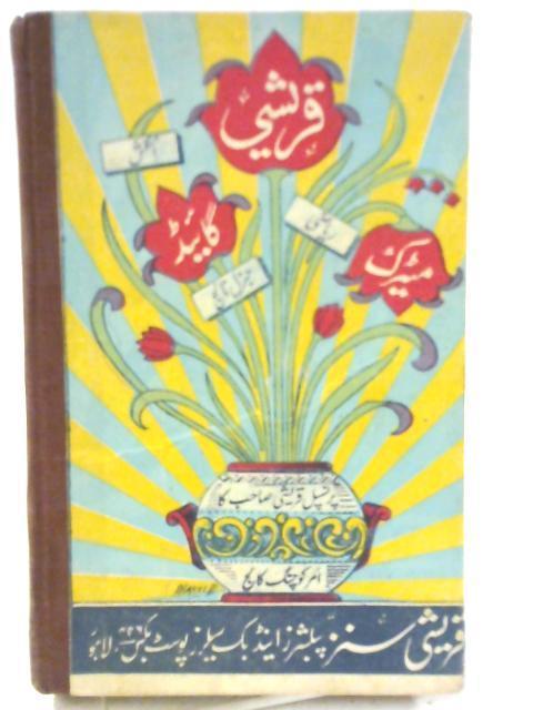 Qureshi Matric Guide in English By Principal Qureshi Sahib