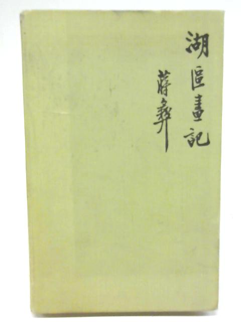 The Silent Traveller: A Chinese Artist in Lakeland. By Chiang Yee