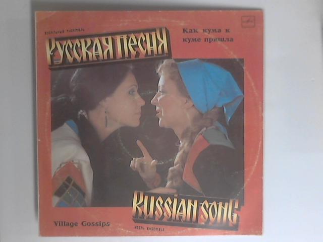 Russian Song = Как Кума К Куме Пришла LP by Village Gossips = Русская Песня