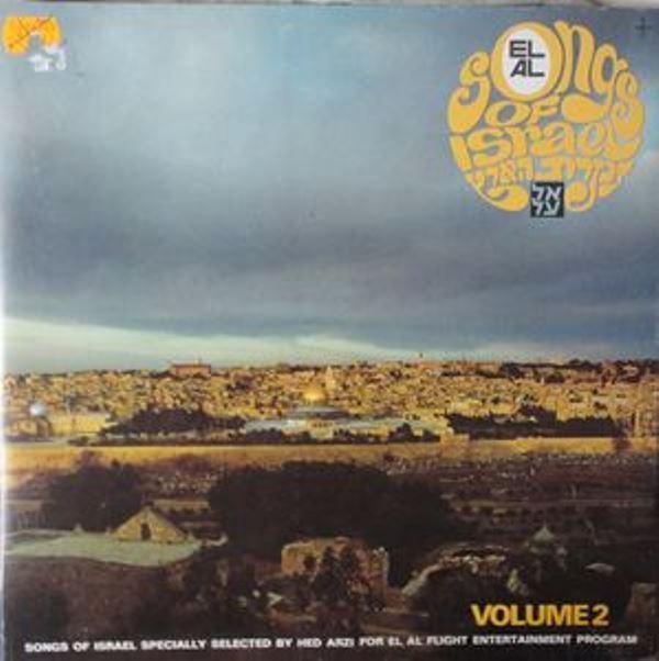 Songs Of Israel Volume 2 LP By Various