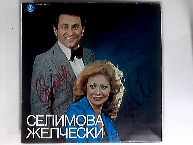 ???? ??, ???? ?? = Kiss Me, Kiss Me LP SIGNED By ???????? - ???????? = Selimova - Žel?eski