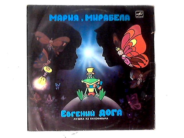 Maria Mirabela LP by ??????? ????