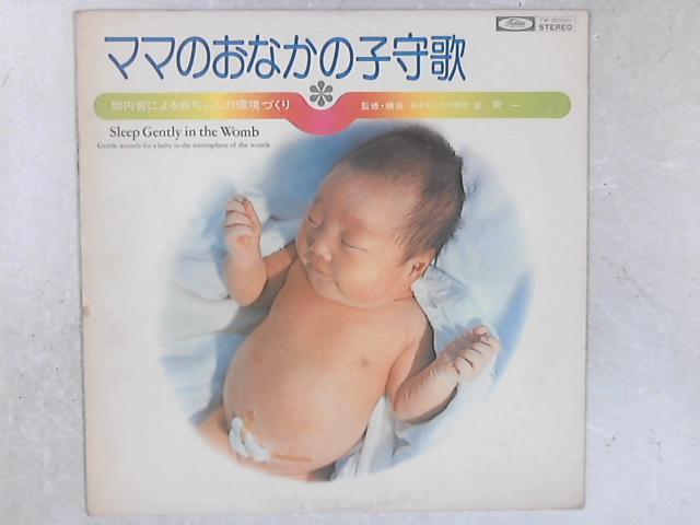 Sleep Gently In The Womb LP by Hajime Murooka